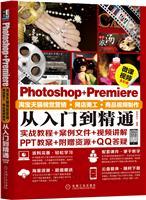 Photoshop+Premiere淘宝天猫视觉营销・网店美工・商品视频制作从入门到精通(微课视频全彩版)