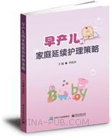 早产儿的家庭延续护理策略
