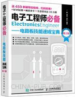 电子工程师必备 电路板技能速成宝典 第2版