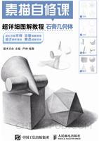 素描自修课 超详细图解教程 石膏几何体