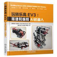 玩转乐高EV3:搭建和编程AI机器人