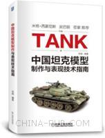 中��坦克模型制作�c表�F技�g指南