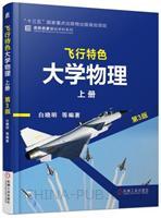 飞行特色大学物理 上册 第3版