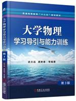 大学物理学习导引与能力训练 第3版