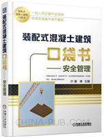 装配式混凝土建筑口袋书 安全管理