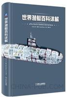 世界潜艇百科详解