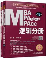 2020专硕联考机工版紫皮书分册系列教材 逻辑分册(MBA\MPA\MPAcc管理类联考)第18版(赠送800分钟配套精讲视频)
