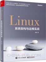 Linux系统架构与运维实战