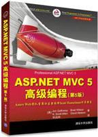 ASP.NET MVC 5高级编程(第5版)