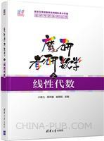 魔研考研数学之线性代数(魔研考研系列丛书)