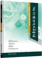 医学语言与文化研究
