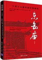 《东岳庙》(中文版)