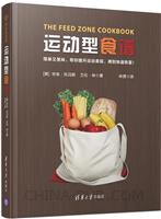 运动型食谱The Feed Zone Cookbook