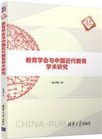 教育学会与中国近代教育学术研究