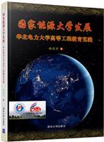 国家能源大学发展――华北电力大学高等工程教育实践