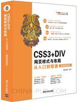 CSS3+DIV网页样式与布局从入门到精通(微课精编版)