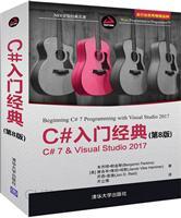 C#入门经典(第8版)