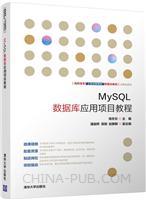 MySQL数据库应用项目教程