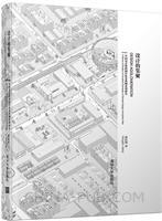 设计的集聚――中国设计创新园区优秀典例系列研究
