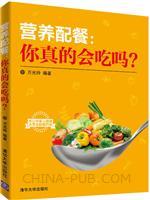 营养配餐 你真的会吃吗?