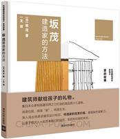 坂茂建造家的方法
