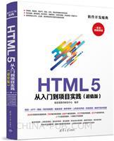 HTML 5 从入门到项目实践(超值版)