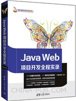 Java Web项目开发全程实录