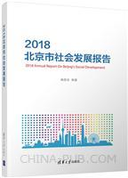 2018北京市社会发展报告