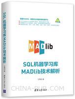 SQL机器学习库MADlib技术解析