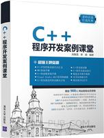C++程序开发案例课堂