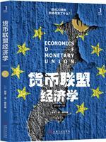 货币联盟经济学(原书第12版)
