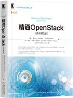 精通OpenStack(原书第2版)