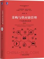 (特价书)采购与供应链管理:一个实践者的角度(第3版)