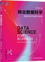 商业数据科学:数据价值与机器学习实战