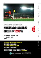 图解足球定位球战术 基础训练128项 修订版