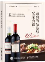 葡萄酒品鉴与配菜食谱