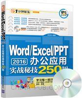 Word/Excel/PPT 2016办公应用实战秘技250招