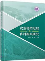 农业转型发展与乡村振兴研究