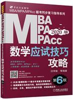 2020机工版MBA、MPA、MPAcc管理类联考数学应试技巧攻略 第6 版(免费赠送网络视频)
