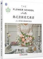 韩式清新花艺课堂:人人学得会的插花技法