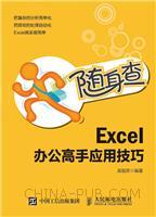 随身查 Excel 办公高手应用技巧