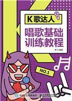 K歌�_人 唱歌基�A��教程