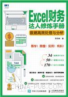 Excel财务达人修炼手册 数据高效处理与分析