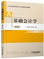 基础会计学 第3版