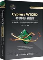 Cypress WICED 物联网开发指南:从传感器、无线接入到云端的设计与实现