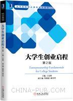 大学生创业启程(第2版)