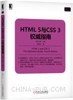 HTML 5与CSS 3权威指南(第4版・上册)