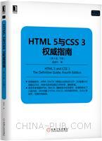 (特价书)HTML 5与CSS 3权威指南(第4版・下册)