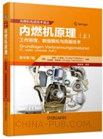 内燃机原理(上) 工作原理、数值模拟与测量技术