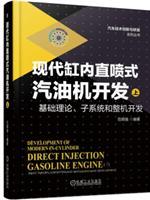 现代缸内直喷式汽油机开发(上) 基础理论、子系统和整机开发